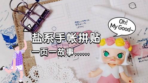 桃桃子的手帐教程,盐系手帐拼贴,一页手帐记录一个故事