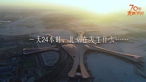 北京24小时