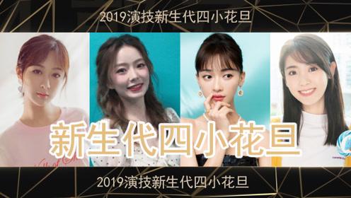 2019演技四小花旦,粉丝票选人气TOP4,是你心中的她吗?