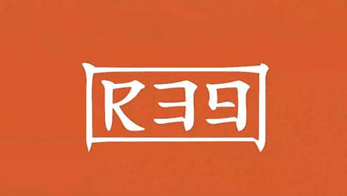 """电竞华潮新生儿——R39 """"开端"""" 在上海 #摩登地标#"""