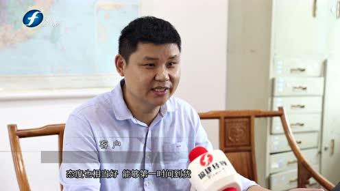 《今日八闽》走进福州开发区东盛物流有限公司