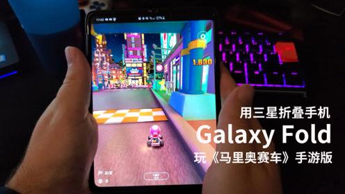 在Galaxy Fold上玩《马里奥赛车》手游版是什么体验?