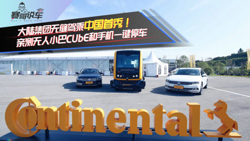 大陆集团无缝驾乘中国首秀!亲测无人小巴CUbE和手机一键停车