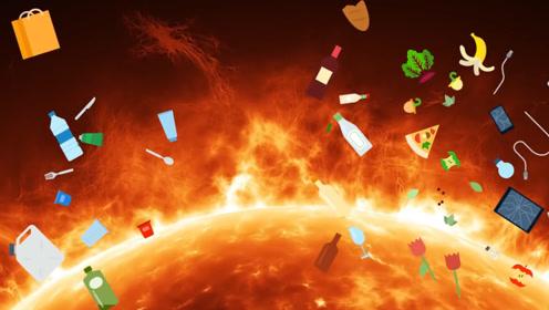 垃圾分类这么麻烦,人类为何不直接把垃圾送到太阳上去焚烧?