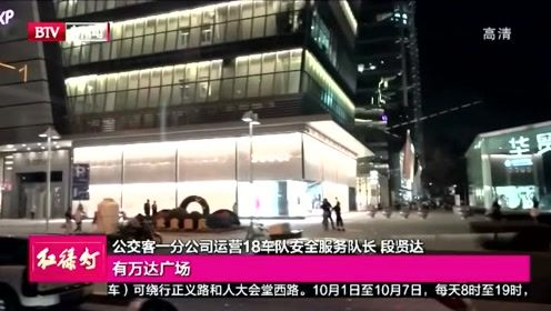 火树银花京城行 公共交通达商圈