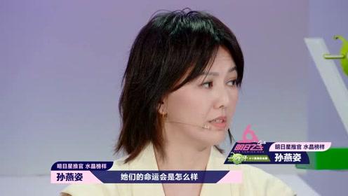 BY2公布面试结果,冯希瑶一脸惊讶,不敢相信!