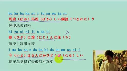 日语学习教程:小白也可以学米津玄师灰色与青歌曲教学下