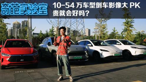 10-54万车型倒车影像大PK,贵就会好吗?