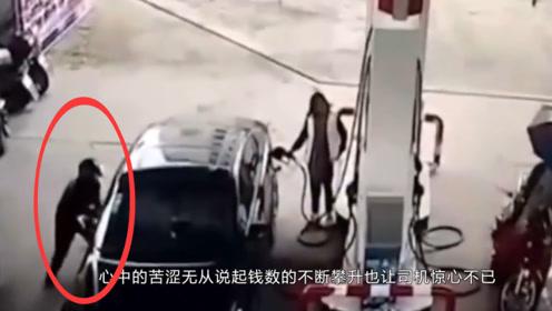 女司机在加油,结果东西被偷,看到小偷的反应,令人哭笑不得!