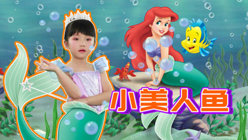 迪士尼人鱼公主华丽大变身!一起来参加深海城堡的公主大赛吧!