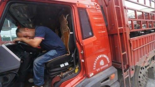 为什么货车司机宁愿路边睡觉,也不去服务区?看完真的心酸