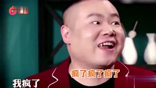 岳云鹏被要求和郭采洁演分手戏,大呼:我疯了吗?陈赫反应很真实