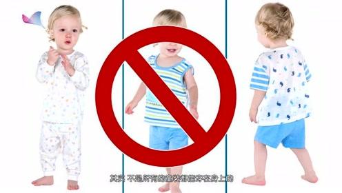 """【健康小精灵】别把甲醛""""穿""""在孩子身上"""