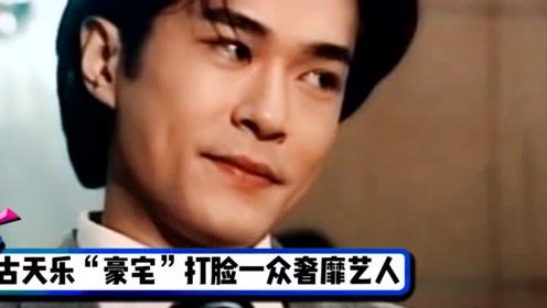 古天乐香港住宅曝光,打脸一众炫富明星,影帝住这样房子吗?