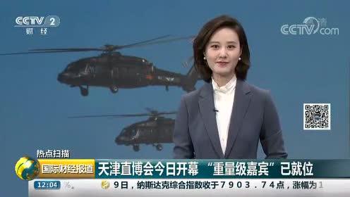 """国庆70周年阅兵首次亮相的直-20 空降天津""""直博会"""""""