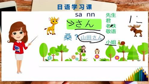 日语学习教程:零基础如何入门自学日语的方法基本日语常用语