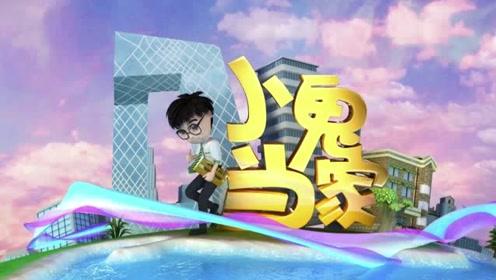 2019《小鬼当家》温暖回归 精彩内容抢先看