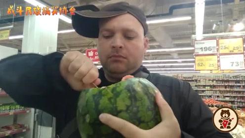 俄罗斯大哥在超市里拿起一个西瓜就吃 看看路人会如何反应