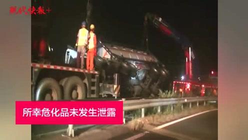 30吨槽罐车满载危化品,在高速上翻了