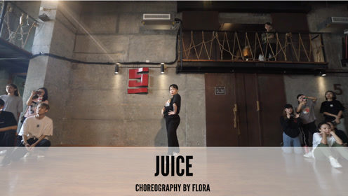 舞邦 Flora 课堂视频 Juice