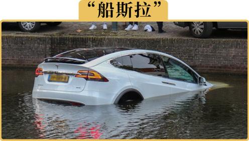备胎说车:电动车过水,人会不会触电