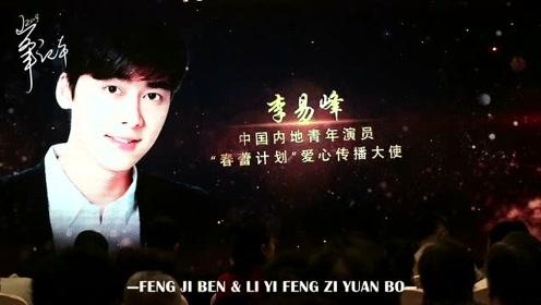 发布会上介绍春蕾计划爱心传播大使李易峰及粉丝的爱心贡献