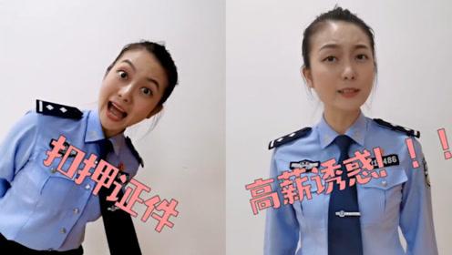 警花小姐姐发布求职诈骗各种套路:不要被骗后替他数钱还一脸懵