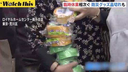 """超强台风""""海贝思""""即将登陆日本 商场闭门谢客防灾用品遭疯抢断货"""