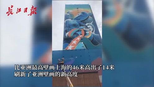 亚洲最高主题壁画完成,江豚腾跃庆军运
