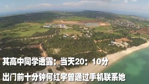涠洲岛19岁女孩已失联50天,曾联系同学帮忙拆包裹