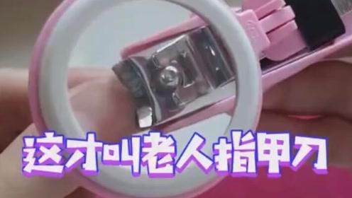送给爷爷的神仙好物,带有放大镜的指甲刀,再也不用戴老花镜了!