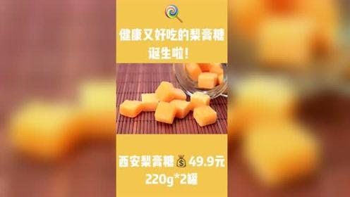 陕西西安梨膏糖|每天一块,远离秋季干燥嗓子疼!