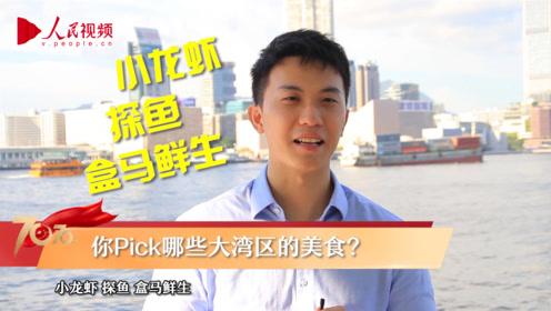 70年70问:粤港澳大湾区靠什么引来金凤凰