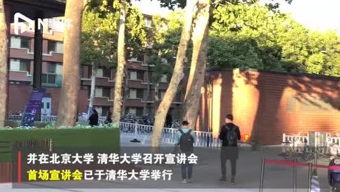 珠海名企组团北京招聘!首场宣讲会在清华大学举行,现场报名踊跃