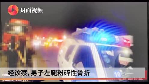 男子持假证上高速被查 跳下7米高坡左腿骨折又返回求助