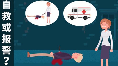 脑力测试:不幸遇到凶手案件,先救人还是先报警?理由是什么?
