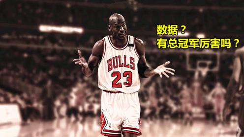 篮球之神有多霸气?记者:三双和30+哪个更难?乔丹:当然是6冠