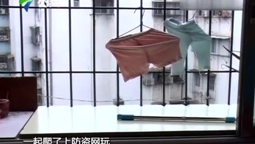 江门:两小孩爬到防盗网玩 双脚悬空扔石头