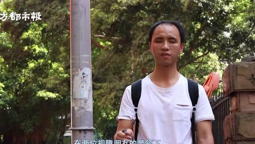 """两位盲人广州街头""""步步惊心"""",盲道被占严重,多处设计不合理"""