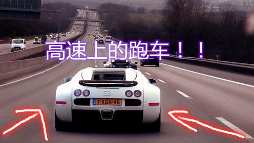 高速为啥不见豪车?不是怕烧油,而是怕油不够烧!