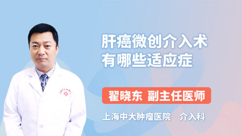 医生讲解:肝癌微创介入术有哪些适应症