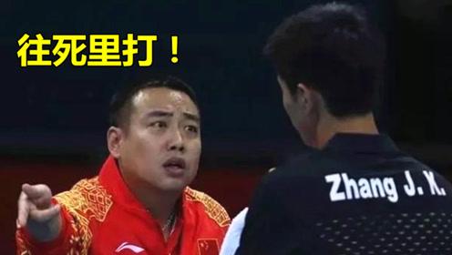刘指导怒了!韩国选手赢球后疯狂挑衅藏獒,刘国梁:这人往死里打!
