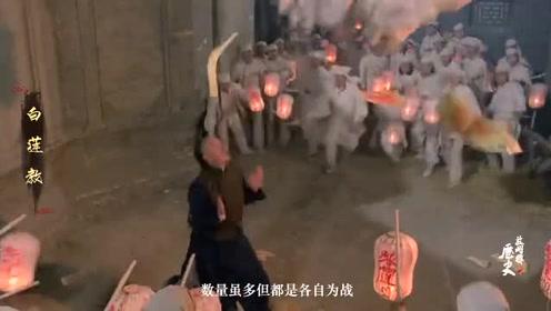 清朝最大运动,并非太平天国,而是在嘉庆年间爆发的这场 !