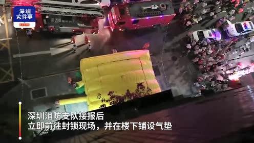 深圳一居民楼有男子疑似欲轻生,深夜站上楼顶防盗网逾1小时
