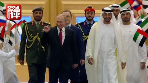 """普京访中东霸气""""组团""""对抗美国 特朗普能答应吗?"""