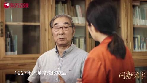 闪亮的名字:杨玏老年妆演陈望道太像了!大师不许人拍肩膀原因心酸