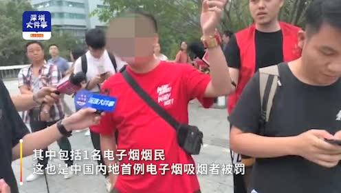 深圳开出内地首张电子烟罚单!男子吐槽公交站台禁烟标识贴太高