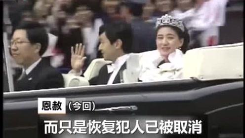 日本新天皇即位将大赦55万罪犯 系德仁大婚后26年来首次