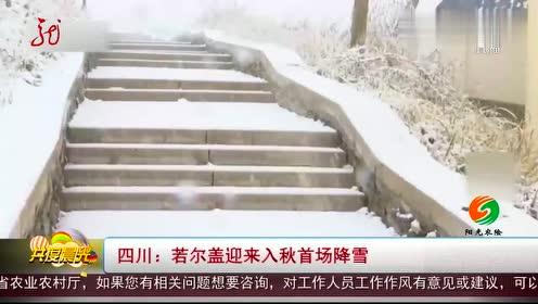 四川若尔盖县迎入秋来首场降雪,一时间道路两边银装素裹