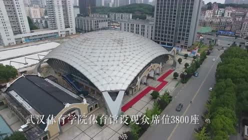 """飞""""阅""""军运会——武汉体育学院体育馆"""